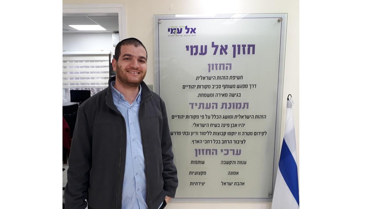 מנהל פרויקט מרכז לחינוך יהודי